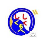 HELLIQ Member 297: Kazuhei Otsuki (大槻 和平)